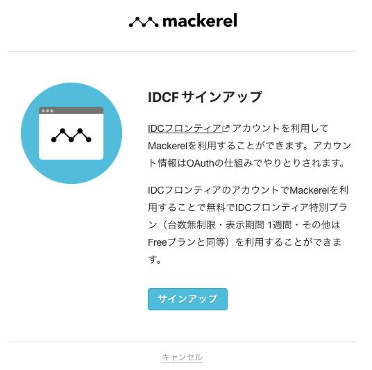 idcf_mackerel